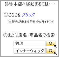 鈴珠本店検索