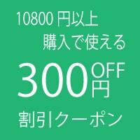 ギフト10800円以上お買い上げで300円クーポン