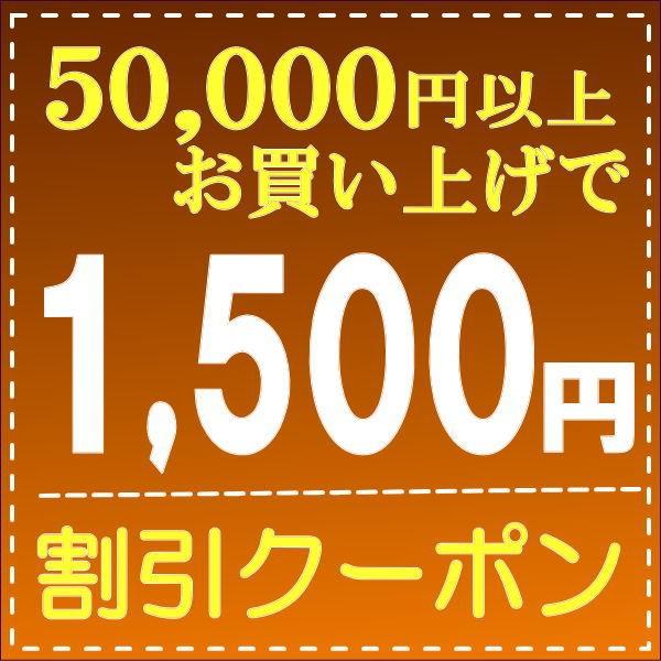 ギフト50,000円以上お買い上げで1,500円クーポン