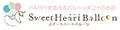 スィートハートバルーン ロゴ