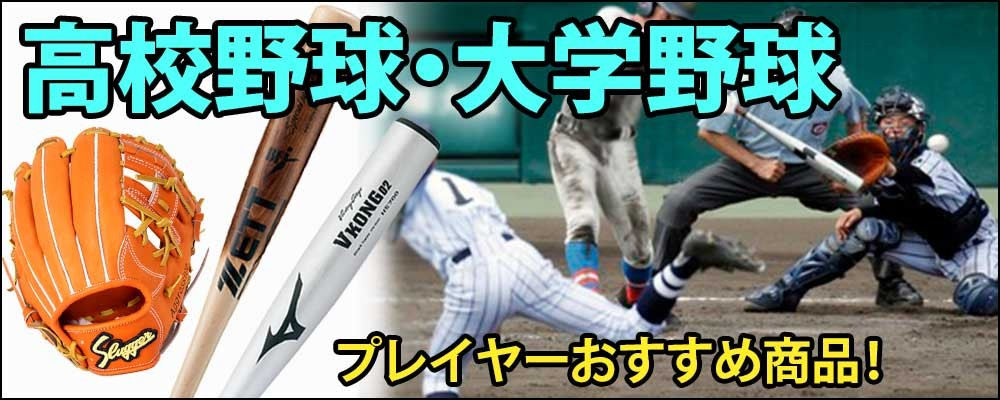 大学生必見!合宿・春季キャンプ特集!