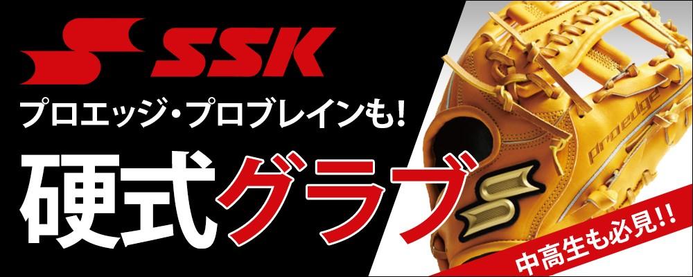 SSK 硬式グラブ