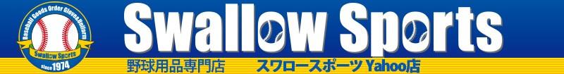 野球ユニフォームと野球用品の通販に強い野球用品専門店スワロースポーツ