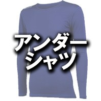アンダーシャツ