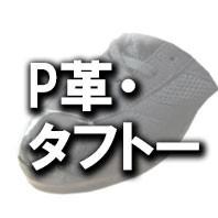 P革・タフトー