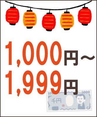 1999円までアイテム!