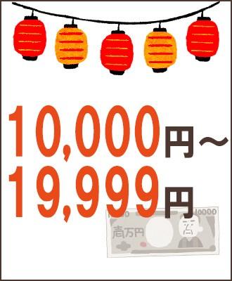 19999円までアイテム!