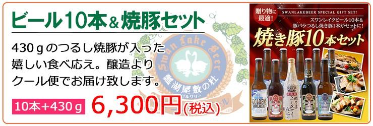 ビール10本&焼豚