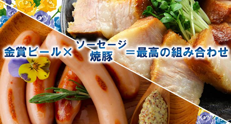 ソーセージ焼肉