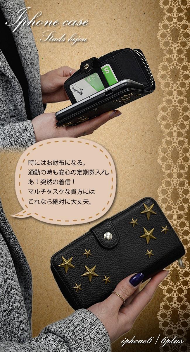 iphone6 ケース 手帳型 pu レザー 財布 カバー