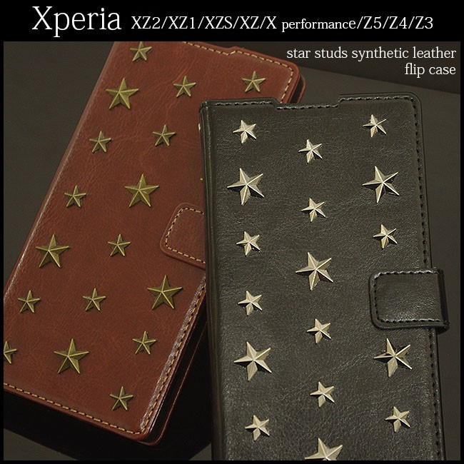 iphone6/Xperia Z3 ケース 手帳型 pu レザー 星 スタッズ カバー