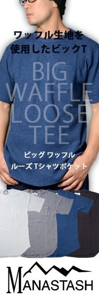 ビッグ ワッフル ルーズ Tシャツ ポケット