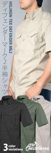 HELIKON-TEX(ヘリコンテックス) DEFENDER Mk2 ディフェンダー マーク2 半袖 シャツ 【中田商店】HT-24