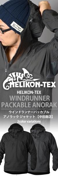 HELIKON-TEX(ヘリコンテックス)ウインドランナー パッカブル アノラック ジャケット 【中田商店】 HT-25