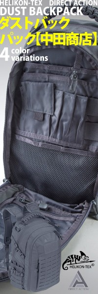 HELIKON-TEX(ヘリコンテックス) DIRECT ACTION DUST BACKPACK ダスト バックパック 【中田商店】 HT-10