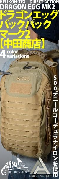 HELIKON-TEX(ヘリコンテックス) DIRECT ACTION DRAGON EGG MK2 ドラゴンエッグ バックパック マーク2 【中田商店】HT-10