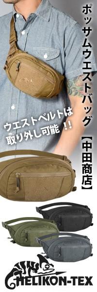 HELIKON-TEX(ヘリコンテックス) POSSUM WAIST PACK ポッサム ウエスト バッグ 【中田商店】 HT-23