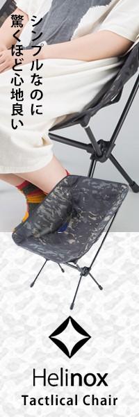 Helinox(ヘリノックス) Tactlical Chair タクティカルチェア