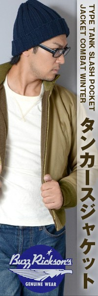 Buzz Rickson's(バズリクソンズ) TYPE TANK SLASH POCKET JACKET COMBAT WINTER タンカース ジャケット BR10994