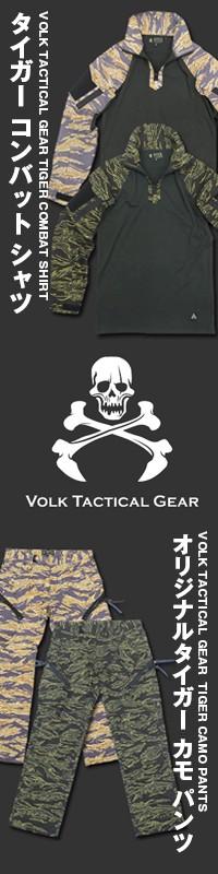 VOLK TACTICAL GEAR(ボルク タクティカル ギア)