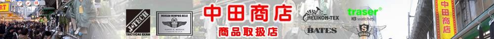 中田商店 商品取扱店
