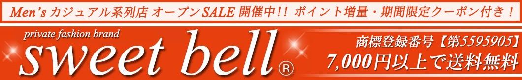 ファッションの通販ショップ「sweet bell(スイートベル)」