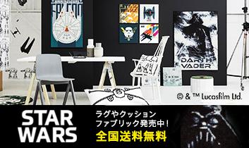STAR WARS ラグやクッションなど、ファブリック発売中!全国送料無料