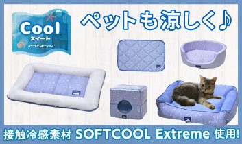ペット用冷感アイテム