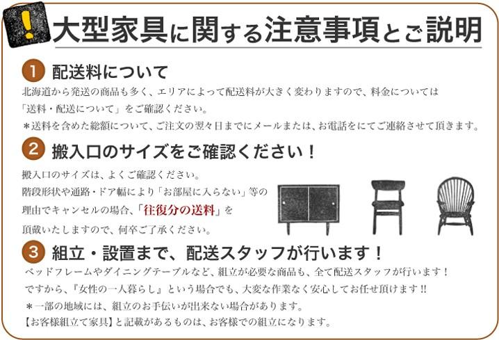 大型家具に関する注意事項とご説明