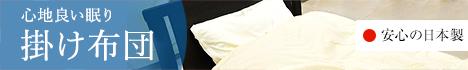 心地よい眠り 掛け布団