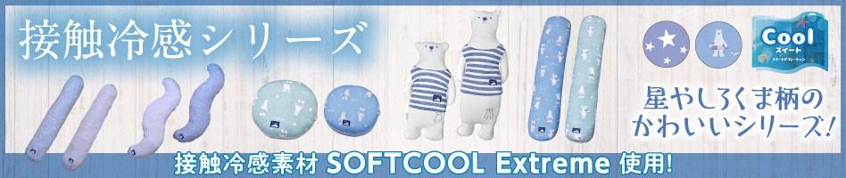 接触冷感シリーズ 接触冷感素材SOFTCOOL Extreme使用! 星やしろくま柄の可愛いシリーズ!