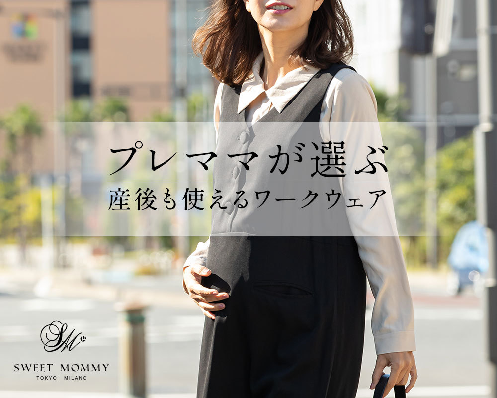 マタニティ・授乳対応オフィスウェア