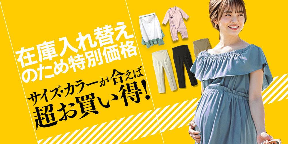 プチプラ授乳服・マタニティ服