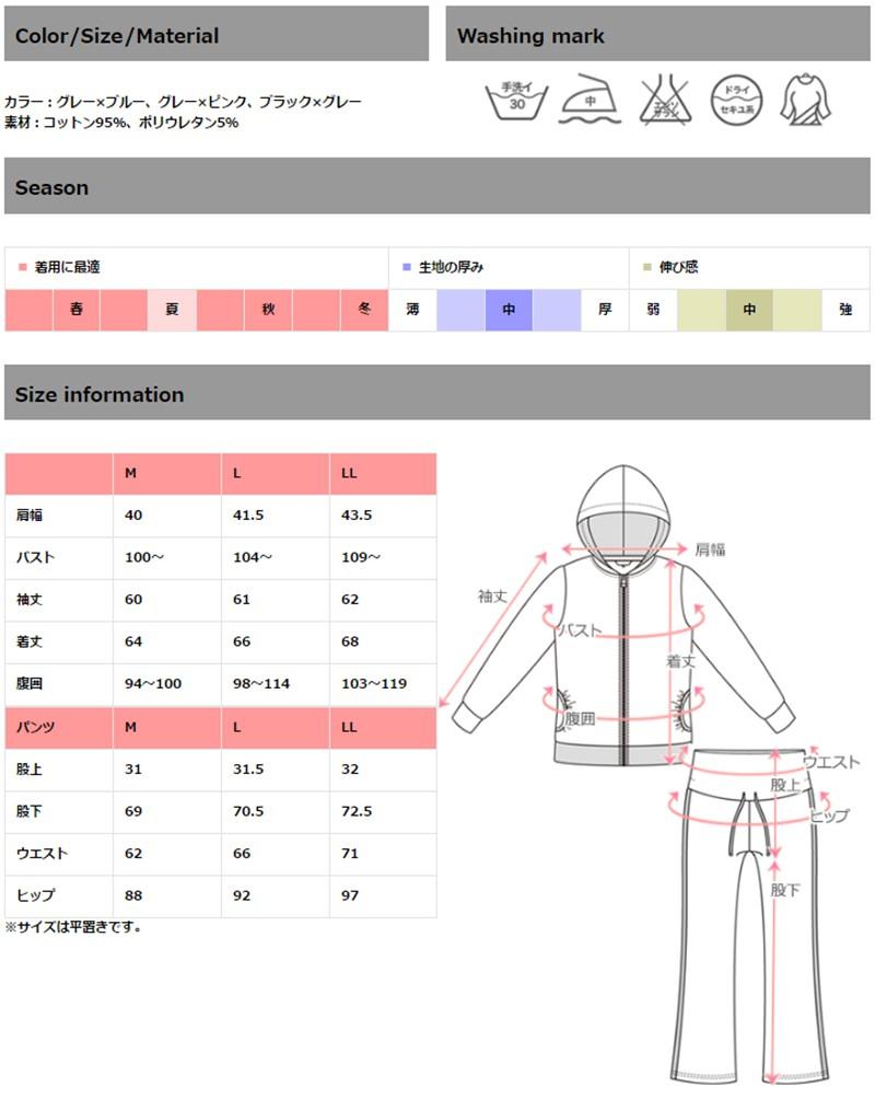 配色を効かせた シン プルスウェットスーツ パーカー&パンツセット 産前産後兼用 bj6068
