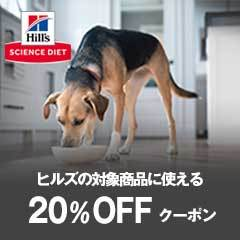 ヒルズのサイエンス・ダイエット【セット商品】20%OFF!