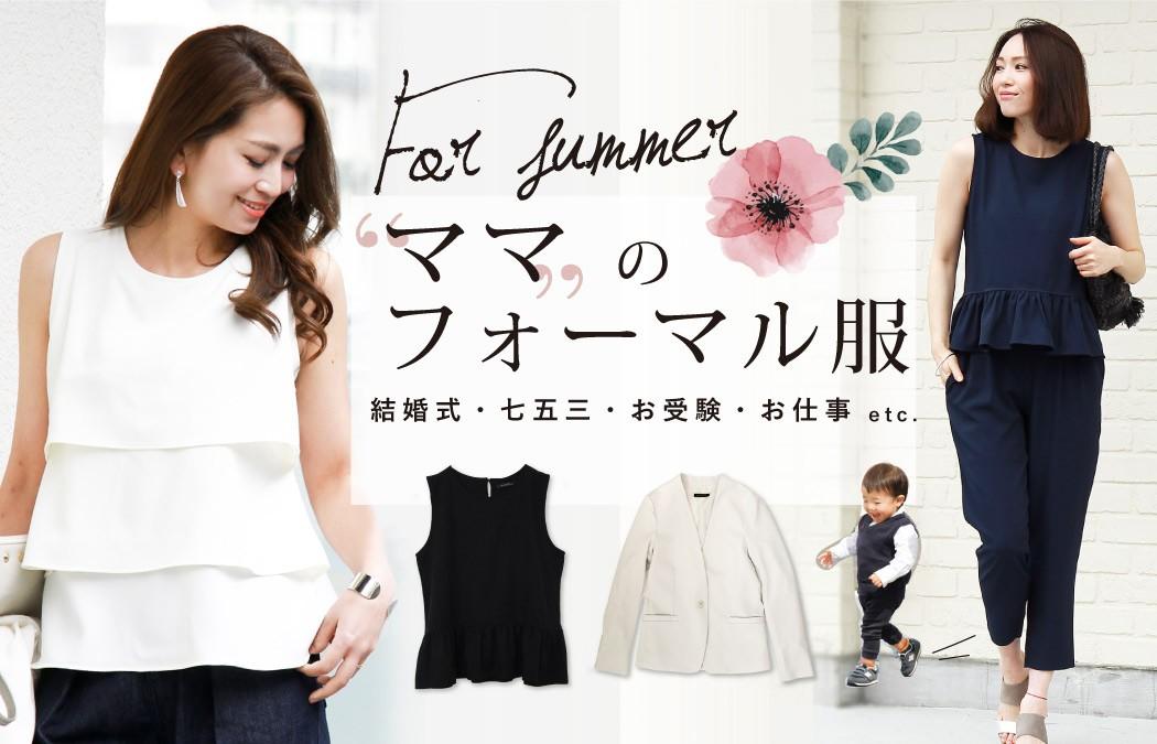 ママ フォーマル 七五三 入学式