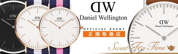 ダニエルウェリントン 国内正規品 有名人着用モデル & クラシックブラック販売開始のご案内