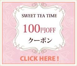 Sweet tea timeのお買い物で使える【100円OFF】クーポン♪