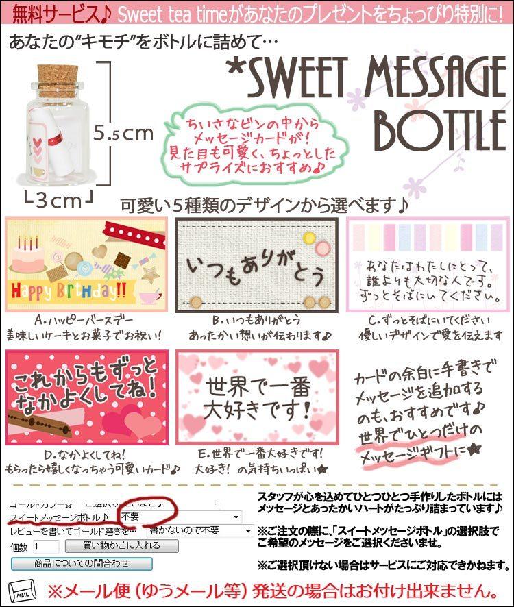 スイートメッセージカード4種類|Sweet tea time Yahoo店