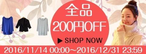 【店内全品対象】200円OFFクーポン♪