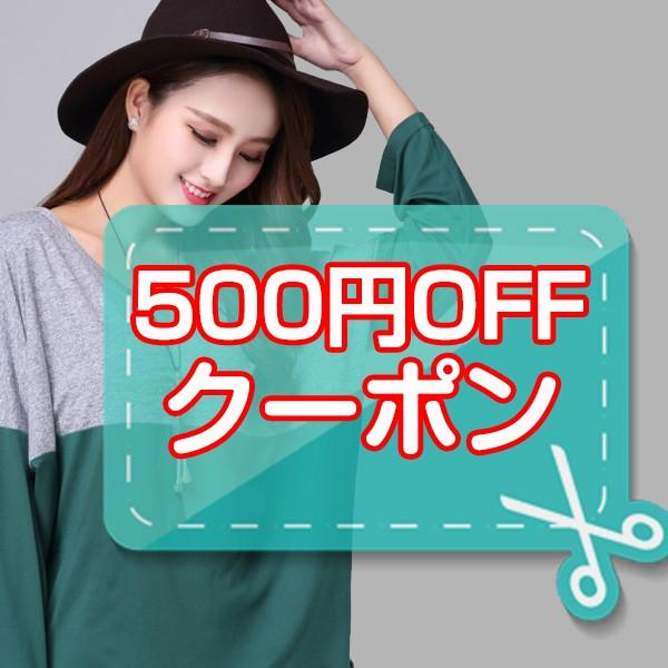 【500円OFFクーポン】注文金額が5000円以上の場合にクーポン利用可能☆♪