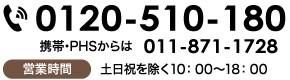TEL:0120-510-180 営業時間:土日祝日を除く10:00〜18:00