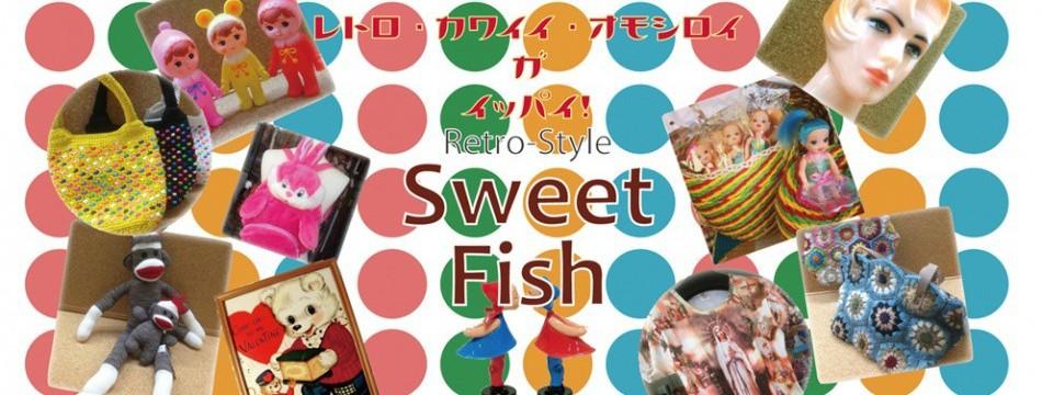 レトロスタイル雑貨店 SweetFish