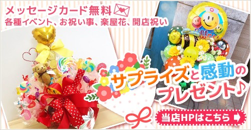 メッセージカード無料/各種イベント、お祝い事、楽屋花、開店祝い サプライズと感動のプレゼント♪