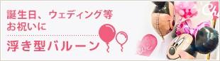 誕生日、ウェディング等お祝いに 浮き型バルーン