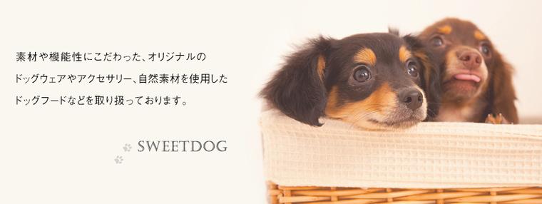 素材や機能性にこだわったオリジナルドッグウェアやアクセサリー、 自然素材を使用したドッグフードなどを取り扱っております。 SWEET DOG