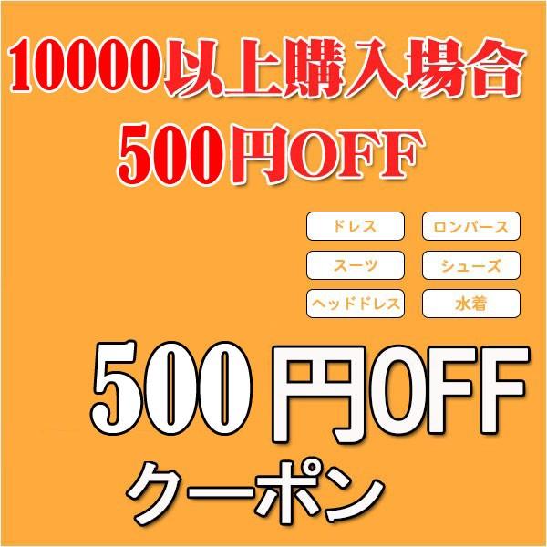 10000以上購入場合500円OFF