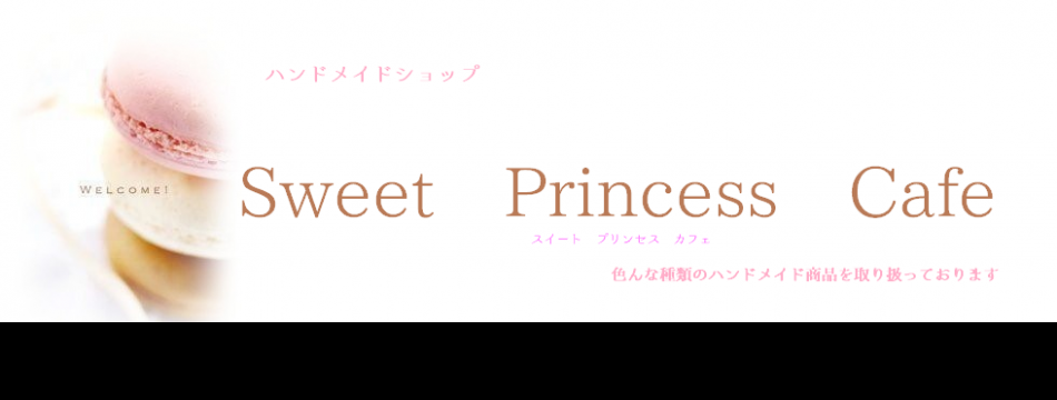 sweet princess cafe ヤフー店