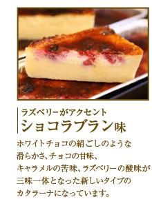 ラズベリ−がアクセント ショコラブラン味 ホワイトチョコの絹ごしのような滑らかさ、チョコの甘味、キャラメルの苦味、ラズベリーの酸味が三味一体となった新しいタイプのカタラーナになっています。