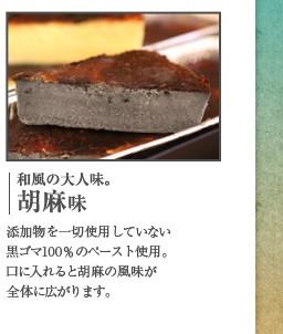 和風の大人味。 胡麻味 添加物を一切使用していない黒ゴマ100%のペースト使用。口に入れると胡麻の風味が全体に広がります。